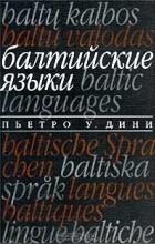 Пьетро У. Дини - Балтийские языки