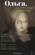 Ольга Берггольц - Ольга. Запретный дневник