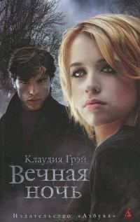 Клаудия Грэй - Вечная ночь