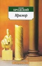 Иосиф Бродский - Мрамор