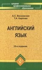 английский язык восковская карпова 11 издание