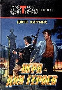 Джек Хиггинс - Игра для героев
