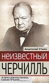 """Анатолий Уткин - Неизвестный Черчилль. """"Я легко довольствуюсь самым лучшим"""""""