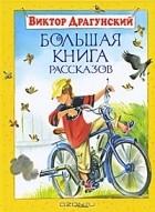 Виктор Драгунский - Большая книга рассказов (сборник)