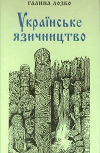 Галина Лозко - Українське язичництво