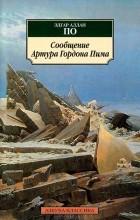 Эдгар Аллан По - Сообщение Артура Гордона Пима