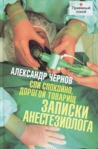 Александр Чернов - Спи спокойно, дорогой товарищ. Записки анестезиолога
