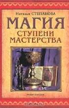Наталья Степанова - Магия. Ступени мастерства