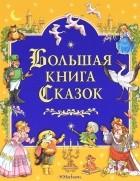- Большая книга сказок (сборник)