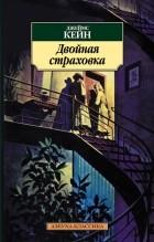 Джеймс Кейн - Двойная страховка (сборник)