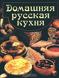 Русская кухня рецепты в домашних условиях
