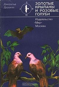 Джеральд Даррелл - Золотые крыланы и розовые голуби