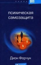 Дион Форчун - Психическая самозащита