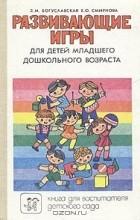 Е. О. Смирнова, З. М. Богуславская - Развивающие игры для детей младшего дошкольного возраста