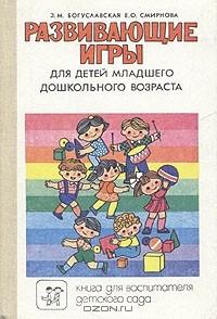 - Развивающие игры для детей младшего дошкольного возраста