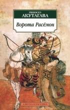Рюноскэ Акутагава - Ворота Расёмон (сборник)