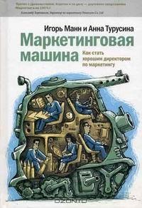 Игорь Манн, Анна Турусина — Маркетинговая машина
