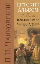 П. И. Чайковский - Детский альбом в четыре руки