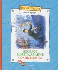 Виталий Коржиков - Веселое мореплавание Солнышкина