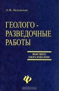 Анатолий Беленьков - Геолого-разведочные работы