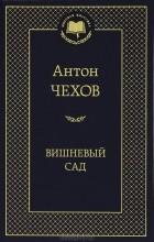 Антон Чехов - Чайка. Дядя Ваня. Три сестры. Вишневый сад (сборник)