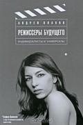 Андрей Плахов - Режиссеры будущего. Индивидуалисты и универсалы