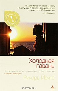 Ричард Йейтс - Холодная гавань