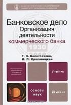 Белоглазова банковское дело для подготовки гос экзаменам