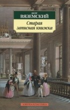 Петр Вяземский - Старая записная книжка