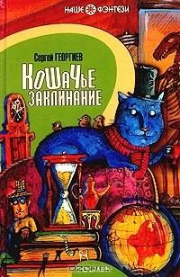 Сергей Георгиев - Кошачье заклинание