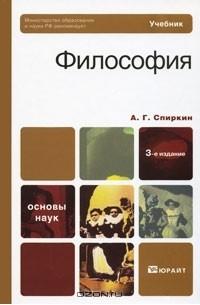 А. Г. Спиркин - Философия