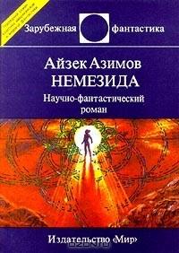 Айзек Азимов - Немезида