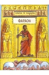 Александр Орлов - Фараон (книга-игра)