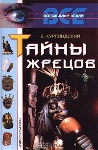 В. Курляндский - Тайны жрецов