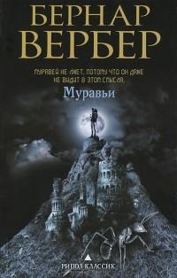 Бернар Вербер - Муравьи