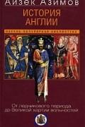 Айзек Азимов - История Англии. От ледникового периода до Великой хартии вольностей
