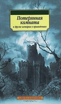 - Потерянная комната и другие истории о привидениях (сборник)