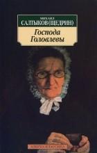 Михаил Салтыков (Щедрин) - Господа Головлевы
