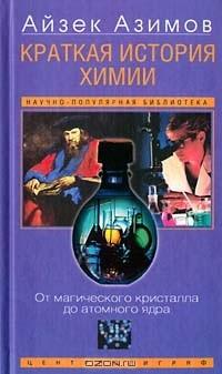 Айзек Азимов - Краткая история химии