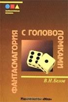 В. Н. Белов - Фантасмагория с головоломками