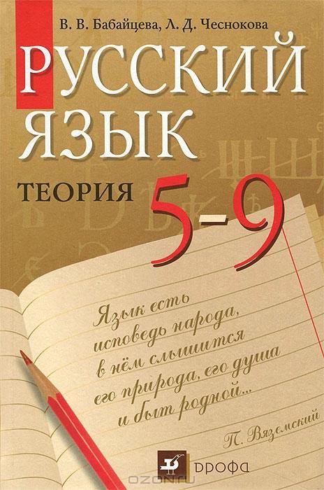 Русский язык теория 5-9кл учебник бабайцева в.в чеснокова л.д