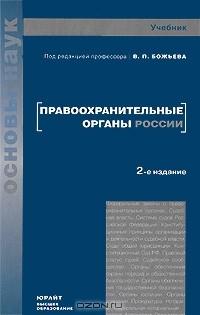 Обложка книги правоохранительные органы учебник божьев