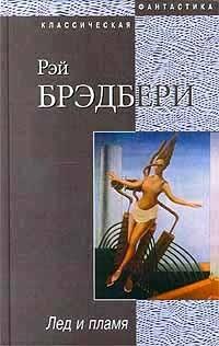 Рэй Брэдбери - Лед и пламя (сборник)