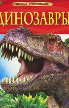 Рейчел Ферт - Динозавры