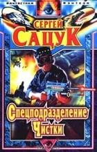Сергей Сацук - Спецподразделение Чистки