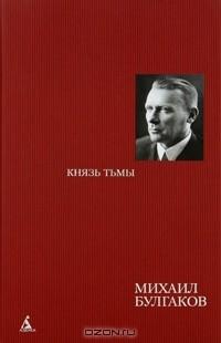 Михаил Булгаков - Князь тьмы (сборник)