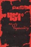 Рэй Брэдбери — 451° по Фаренгейту