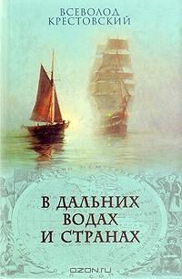 Всеволод Крестовский - В дальних водах и странах