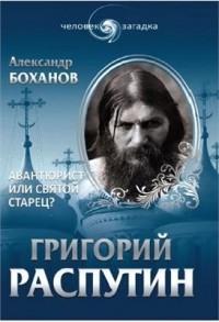 Александр Боханов - Григорий Распутин. Авантюрист или святой старец?