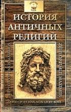 Ф. Ф. Зелинский - История античных религий